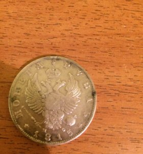 Монета 1813 год
