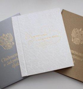 Папки для свидетельства о браке