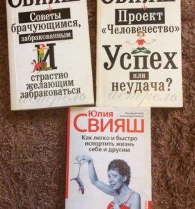 Книги по психологии. Свияш