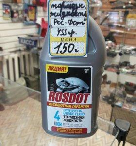 Тормозная диткость ROSDOT 4