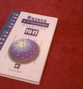 Задачник по физике 10-11 класс
