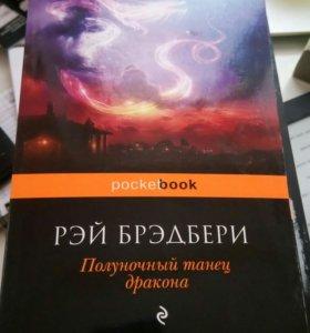 Фрай, Макс Ветры, ангелы и люди