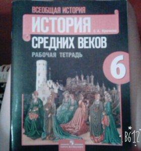 История Средних веков. Рабочая тетрадь 6 класс.