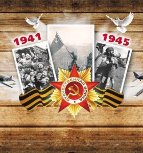 Наклейки к Дню Победы