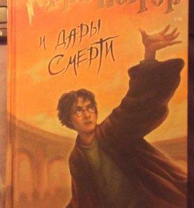 """Гарри Поттер и Дары смерти """"Росмэн"""""""