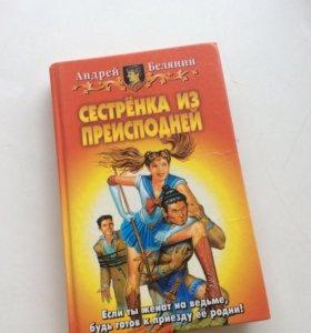 "Книга Андрей Белянин ""Сестричка из преисподней"""