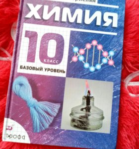 Химия 10 класс О.С.Габриелян