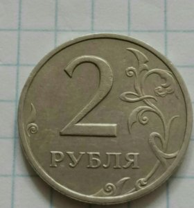 2 рубля 1999 г.