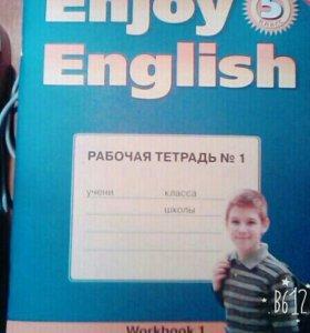 Рабочая тетрадь #1 Enjoy English 5 класс.