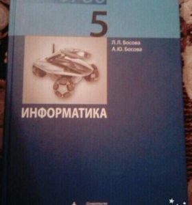 Учебник по информатике БИНОМ 5 класс.