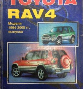 Техническое обслуживание и ремонт Toyota RAV 4