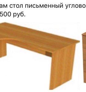 Стол письменный угловой и тумбу к нему