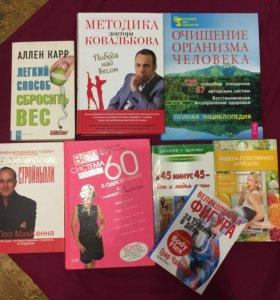 Книги по похудению
