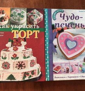 2 кулинарные книги по выпечке торта и печеньяНовые
