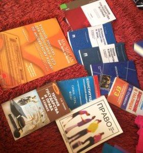Книги для юриста