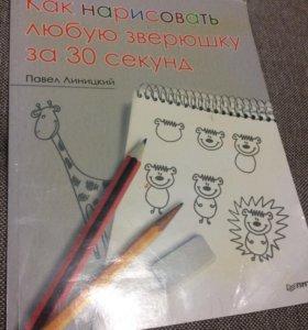 Уроки рисования для детей 6+