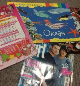 3 журнала и плакат)