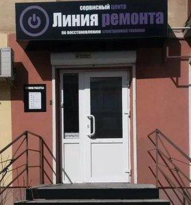 """Сервисный центр """"Линия ремонта"""""""