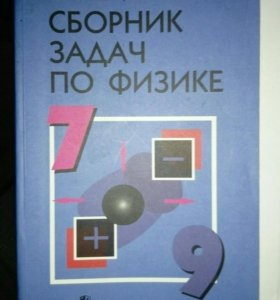 Сборник задач по физике, 7-9 классы