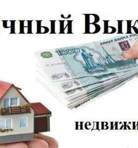 Помощь в купле-продаже квартир. Срочный выкуп