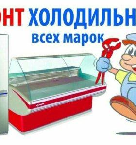 Ремонт холодильного , витринного оборудования.
