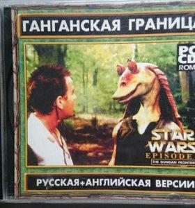 Игра по Звездным войнам (Star Wars)