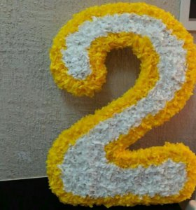 Настенная цифра 2 ко Дню Рождения