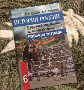 История России (Рабочая тетрадь)
