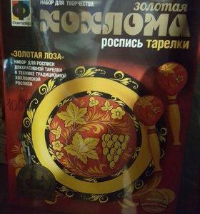 Роспись тарелки хохлома