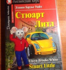 Стюарт Литл Книга на английском