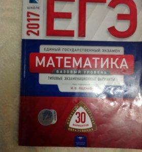 ЕГЭ математика базовая Ященко Фипи 30 вариантов