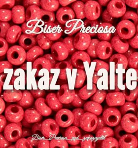 Biser Preciosa, купить в Ялте.