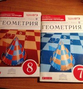 Геометрия 7/8 класс
