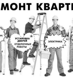 Ремонт Квартир, домов, комнат