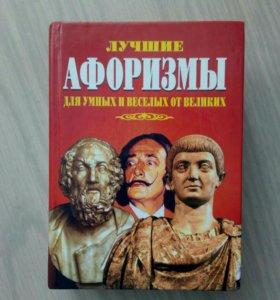 Книга с афоризмами