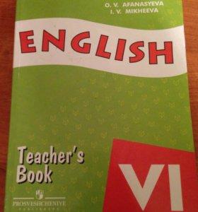 Английский тетрадь для учителя 6 класс Афанасьева