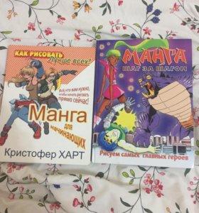 Книги по рисованию Манги