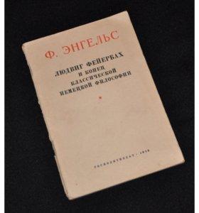 Людвиг Фейербах и конец классической философии