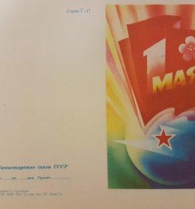 Телеграммная открытка СССР 1984