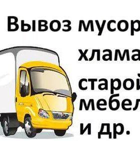 Вывоз Мусора На Свалку, услуги Газели и Грузчиков