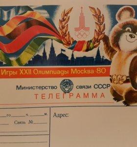 Телеграммная открытка СССР