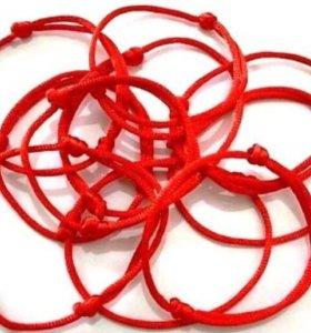 Красная нить - оберег