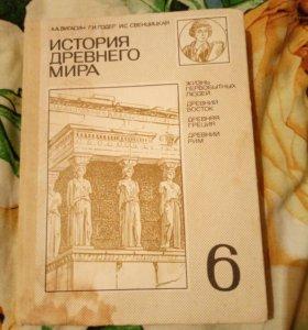 История древнего мира 6 класс