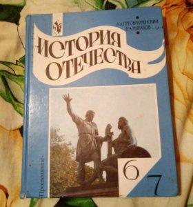 История Отечества 6/7 классы