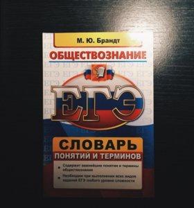 ЕГЭ обществознание Словарь М.Ю. Брандт