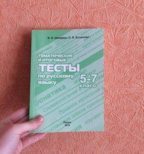 Тематические и итоговые тесты по русскому языку