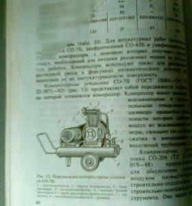 Компрессор СО-7Б