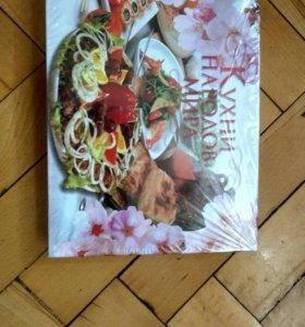 Кулинарная книга новая