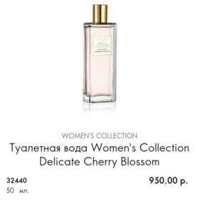 Туалетная вода Women's Collection Cherry Blossom