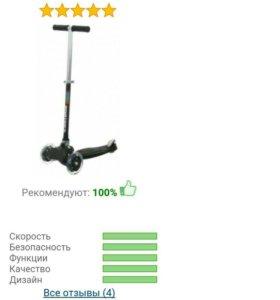 Самокат Новотрек до 60 кг.